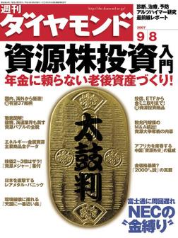 週刊ダイヤモンド 07年9月8日号-電子書籍