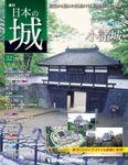 日本の城 改訂版 第32号