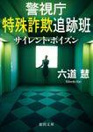 警視庁特殊詐欺追跡班 サイレント・ポイズン