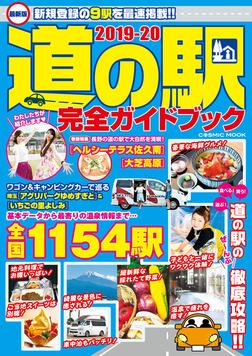 最新版 道の駅完全ガイドブック2019-20-電子書籍
