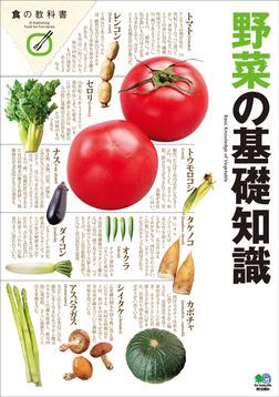 野菜の基礎知識-電子書籍