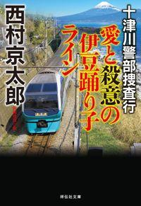 十津川警部捜査行 愛と殺意の伊豆踊り子ライン