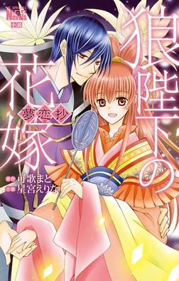 狼陛下の花嫁 夢恋抄-電子書籍