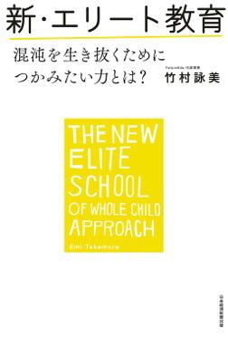新・エリート教育 混沌を生き抜くためにつかみたい力とは?-電子書籍