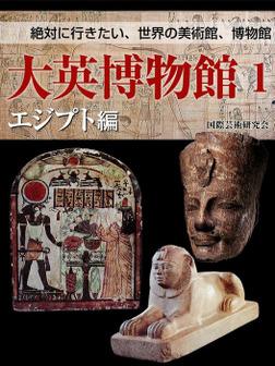 【絶対に行きたい世界の美術館、博物館】大英博物館1 エジプト編-電子書籍
