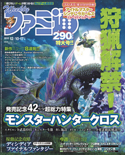 週刊ファミ通 2015年12月10・17日合併号-電子書籍