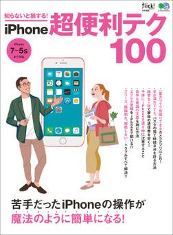 知らないと損する! iPhone超便利テク100-電子書籍