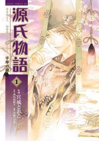 源氏物語 千年の謎(1)