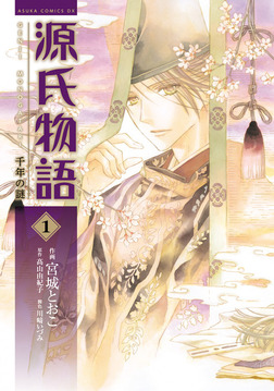 源氏物語 千年の謎(1)-電子書籍