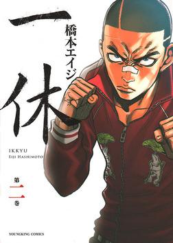 一休(2)-電子書籍