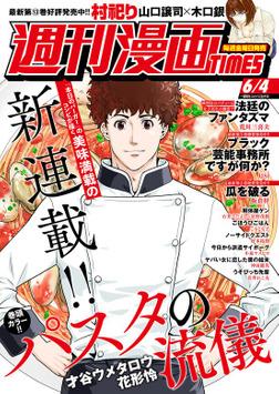 週刊漫画TIMES 2021年6/4号-電子書籍