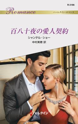 百八十夜の愛人契約-電子書籍