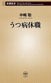 うつ病休職(新潮新書)