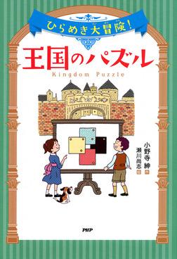 ひらめき大冒険! 王国のパズル-電子書籍