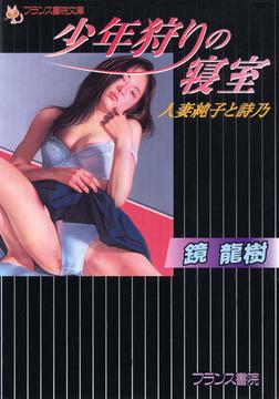 少年狩りの寝室 人妻純子と詩乃-電子書籍