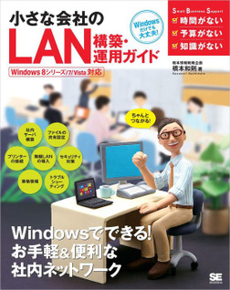 小さな会社のLAN構築・運用ガイド Windows 8シリーズ/7/Vista 対応-電子書籍