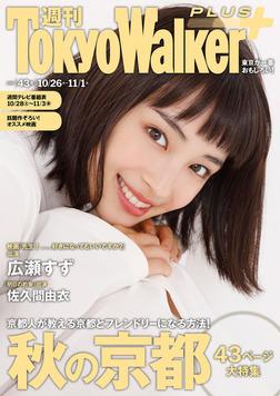 週刊 東京ウォーカー+ 2017年No.43 (10月25日発行)-電子書籍