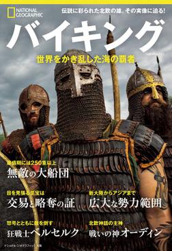 バイキング 世界をかき乱した海の覇者 (ナショナル ジオグラフィック別冊)-電子書籍