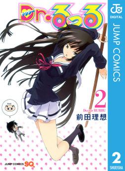 Dr.るっる 2-電子書籍