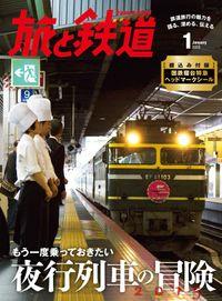 旅と鉄道2015年1月号 もう一度乗っておきたい夜行列車の冒険2015
