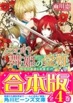 【合本版】とらわれ舞姫の受難 全4巻