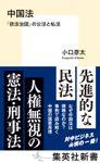 中国法 「依法治国」の公法と私法