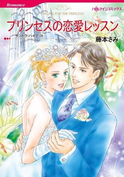 プリンセスの恋愛レッスン-電子書籍
