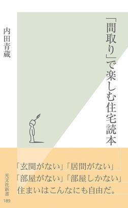 「間取り」で楽しむ住宅読本-電子書籍