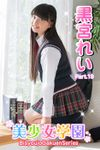 美少女学園 黒宮れい Part.19