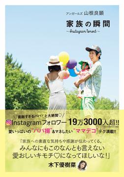 アンガールズ 山根良顕 家族の瞬間 ~Instagram*oment~-電子書籍