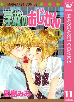 学校のおじかん モノクロ版 11-電子書籍
