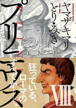 プリニウス 8巻-電子書籍