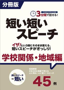 [分冊版]3分間で話せる!短い短いスピーチ~学校関係・地域編-電子書籍