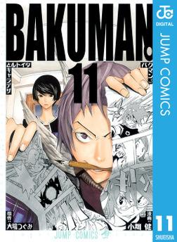 バクマン。 モノクロ版 11-電子書籍