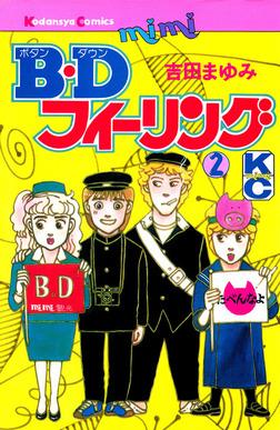 B.Dフィーリング(2)-電子書籍