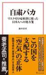 自粛バカ リスクゼロ症候群に罹った日本人への処方箋