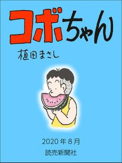 コボちゃん 2020年8月-電子書籍