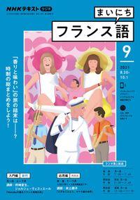 NHKラジオ まいにちフランス語 2021年9月号