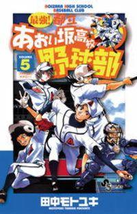 最強!都立あおい坂高校野球部(5)