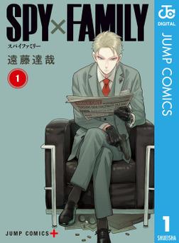 SPY×FAMILY 1-電子書籍