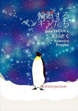 輪廻するペンギンたち-電子書籍