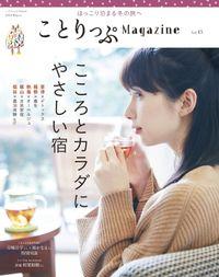 ことりっぷマガジン vol.15 2018冬