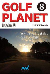 ゴルフプラネット 第8巻 ゴルファーの孤独を癒す心に響く処方箋