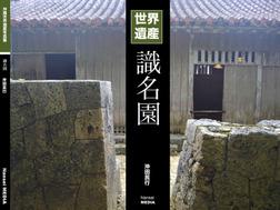 沖縄世界遺産写真集シリーズ02 識名園-電子書籍