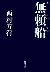 無頼船シリーズ(角川文庫)