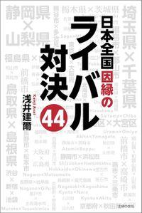 日本全国因縁のライバル対決44