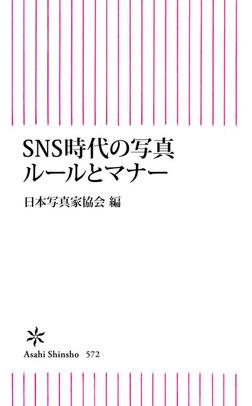 SNS時代の写真ルールとマナー-電子書籍