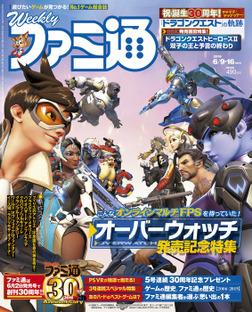 週刊ファミ通 2016年6月9・16日合併号-電子書籍