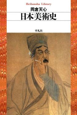 日本美術史-電子書籍