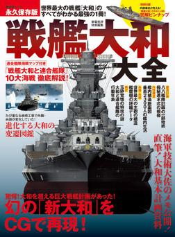 晋遊舎ムック 戦艦大和大全-電子書籍